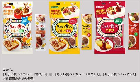 『ちょい食べ<カレー(中辛)>』『ちょい食べ<ハヤシ>』『ちょい食べ<カレー(甘口)>』