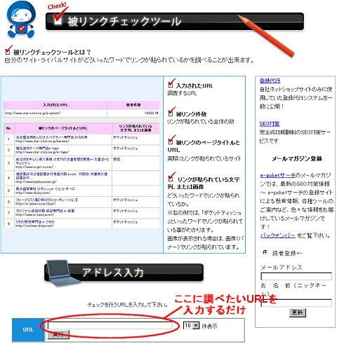 「被リンクチェックツール」画面