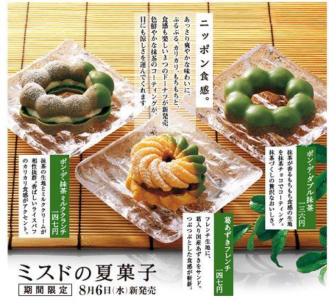 「ミスドの夏菓子」
