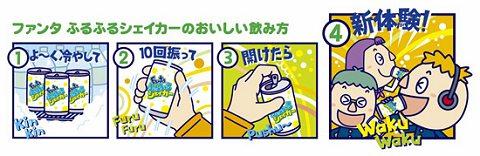 「ふるふるシェーカー」の楽しみ方(レモン版)