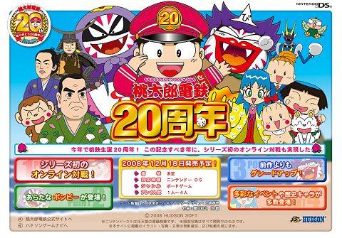 『桃太郎電鉄20周年』専用告知サイト
