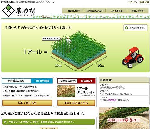 農力村トップページ