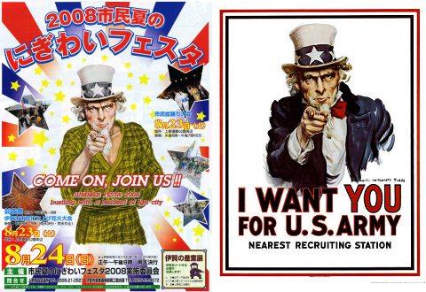 市民夏のにぎわいフェスタ2008(左)と元絵とされたアメリカ陸軍の兵士募集ポスター