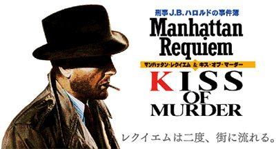 刑事J.B.ハロルドの事件簿~マンハッタン・レクイエム&キス・オブ・マーダー~