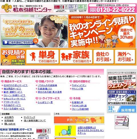 記事執筆時点の「松本引越しセンター」公式サイト