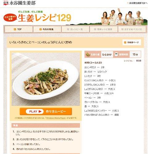 先行公開されているレシピの一つ。印刷用ページも用意されているのは非常に親切といえる。