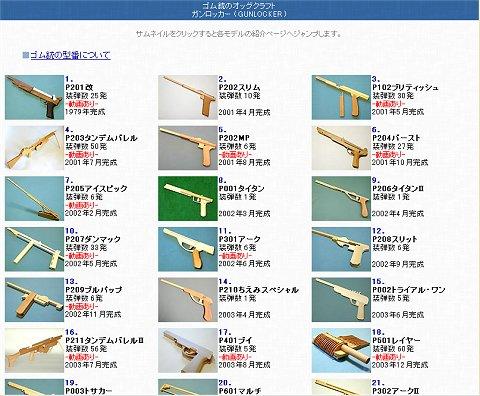 オッグクラフで作成した輪ゴム鉄砲一覧。芸術の域に達している。
