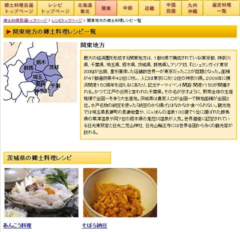 それぞれの地域を選ぶと所属する県毎に、該当郷土料理の一覧が表示される。