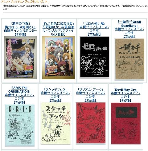 新作アニメDVDのアニメ・プレミアム・グッズプレゼントキャンペーンページ
