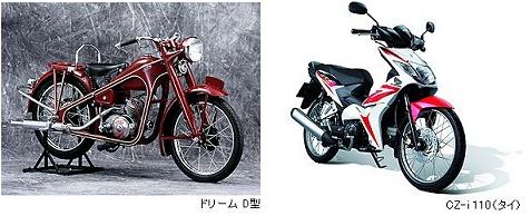 ホンダの二輪車、ドリーム D型(左)とタイ生産のCZ-i 110(右)