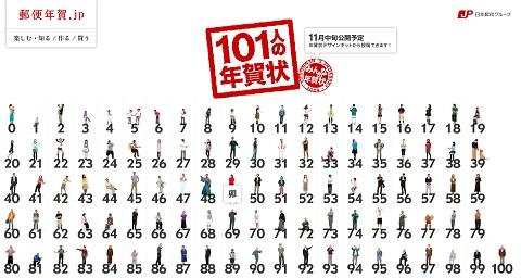 「101人の年賀状」。それぞれの年齢層がどのような年賀状を出しているのかが分かるという点でも興味深い。
