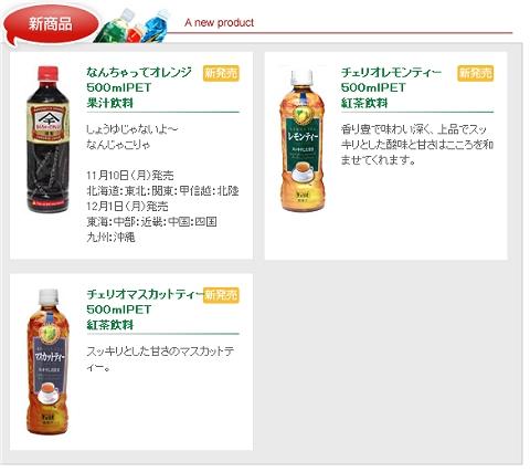 新商品一覧にさん然と光り輝く「なんちゃってオレンジ」の姿。見た目はそのまんま「しょう油」のボトル