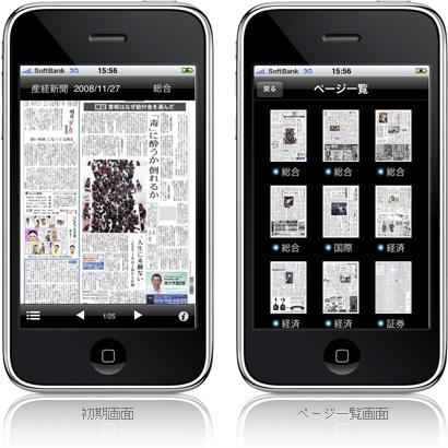「産経新聞iPhone版」