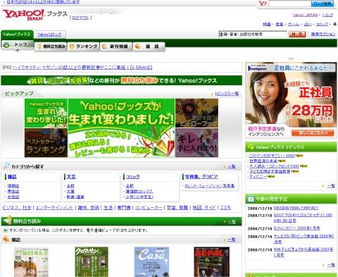 Yahoo!ブックス
