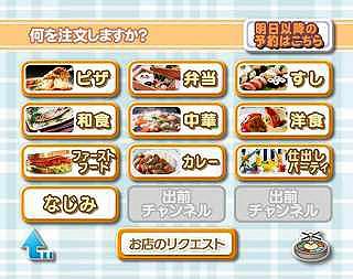 Wiiユーザーが自宅の住所を指定すると、そこに出前できるメニュージャンル(ピザ、寿司、中華、和食、洋食、カレーなど)が表示される。その際にピザならピザ、寿司なら寿司のテーマ音楽が流れる。何を食べるのか迷ったら、ジャンルをルーレットで選択することもできる