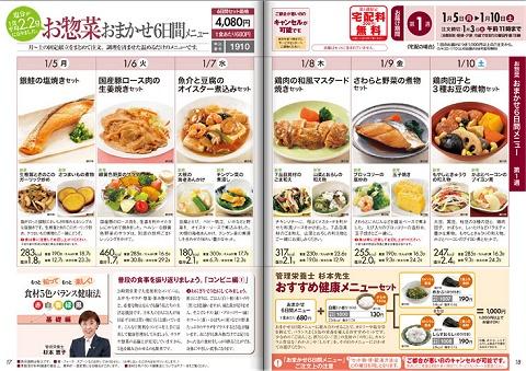 お惣菜おまかせ6日間メニュー