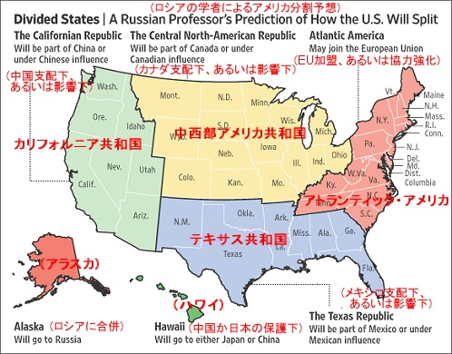 アメリカ合衆国分割の図