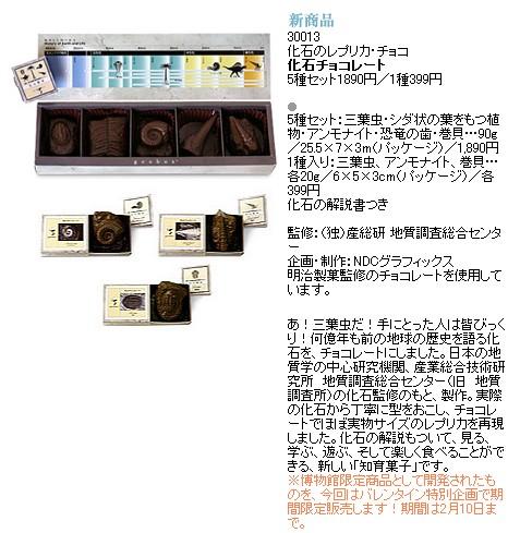 「メイドインヨコハマ」で販売中の化石チョコレート
