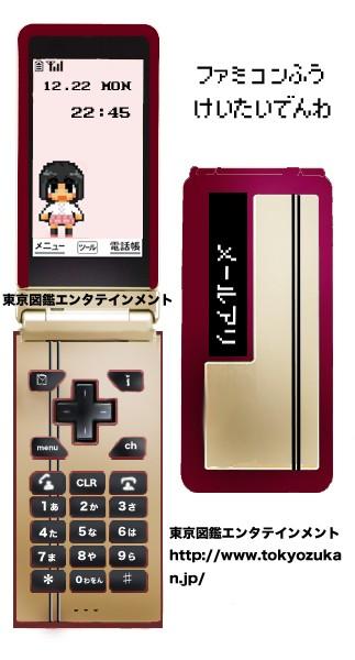 杏野はるな嬢のブログで提案された「ファミコン風携帯電話」