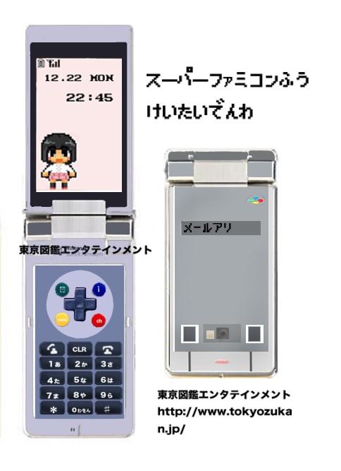 同「スーパーファミコン風携帯電話」