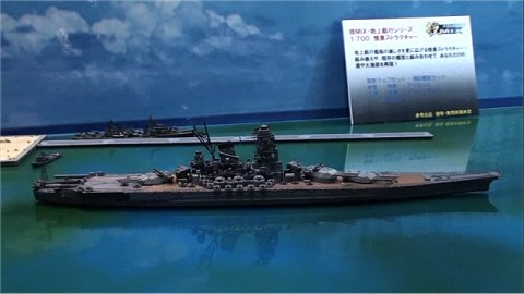 「技MIX 地上航行シリーズ第1弾 戦艦大和」