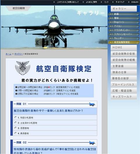 航空自衛隊公式サイト内「検定試験」
