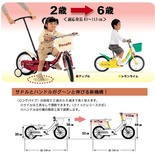 「いきなり自転車」かじ取り式タイプ