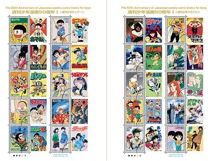 週刊少年サンデー(左)と週刊少年マガジン(右)の特殊切手シート