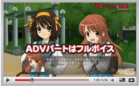 角川チャンネルからWiiの「涼宮ハルヒの激動」のプロモーション動画を貼り付け。こちらも高画質でアップロードされているため、デフォルトで高画質再生となっている。