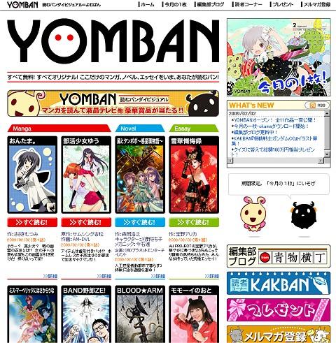 読むバンダイビジュアル YOMBAN(よむばん)