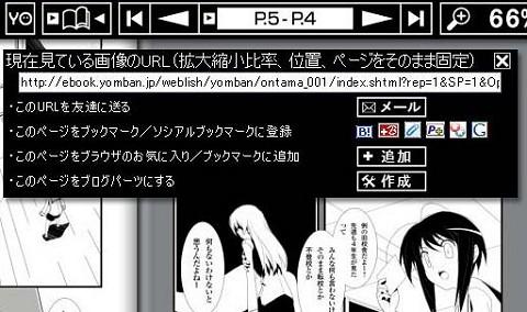 ビューアの左端「YO」のアイコンをクリックするとメニューが開き、ブログパーツの作成やソーシャルブックマークへのクリック用ボタンが登場する。
