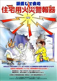 火災警報器のポスターイメージ