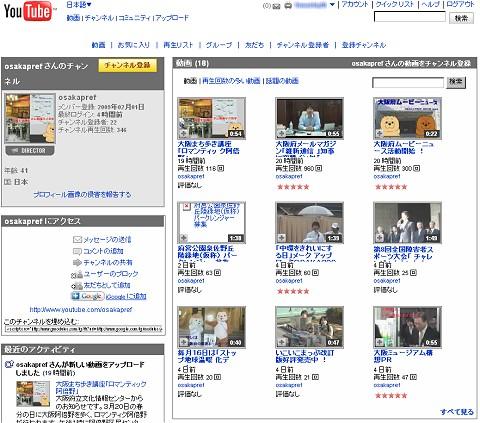 大阪府のYouTube上のチャンネル「osakapref」。まだ特別な飾りなどは配されていない。