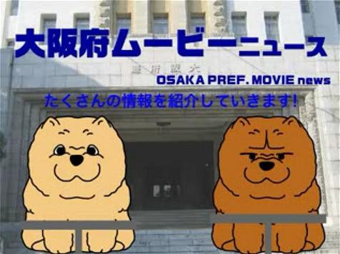 「大阪府ムービーニュース」という名前だそうな。なぜ犬がマスコットキャラクタなのかは不明(制作会社絡みのようだ)。