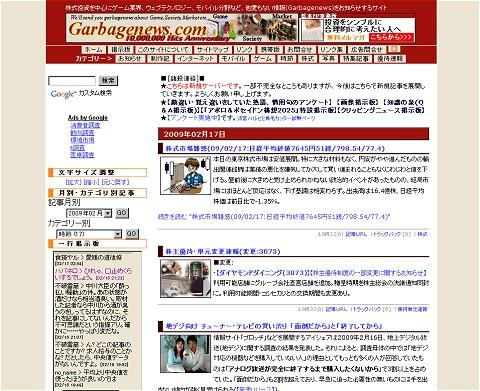 Garbagenews.comはライブドアBlogに移転することになりました