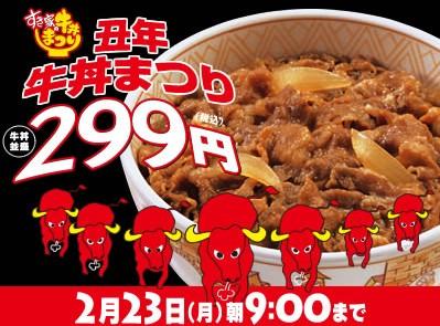 すき家丑年牛丼祭り