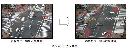 赤系カラー舗装による交差点付近の駐停車禁止区域等の明示と駐停車禁止区域の拡大事例