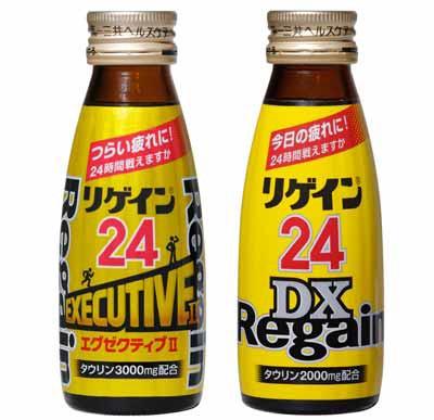 「リゲイン24エグゼクティブII」「リゲイン24DX」
