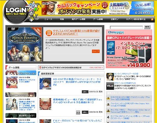 『ログイン ウェブ マガジン(LOGiN Web Magazine) 』