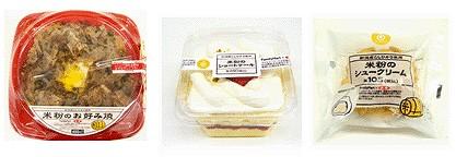左からお好み焼、ショートケーキ、シュークリーム