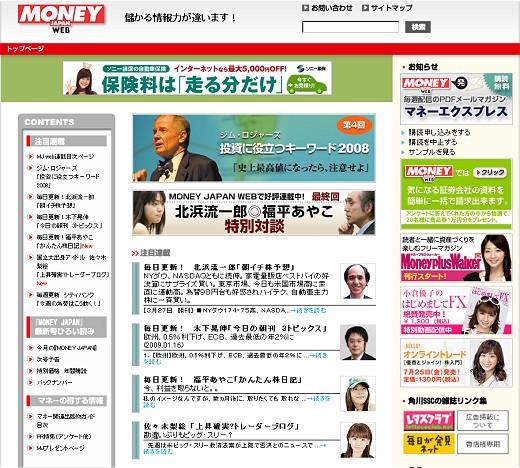 マネージャパン(ウェブサイト)