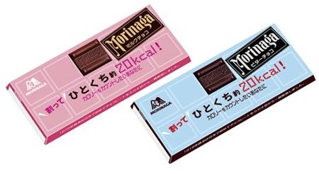 『森永ミルクチョコレート』『森永ビターチョコレート』