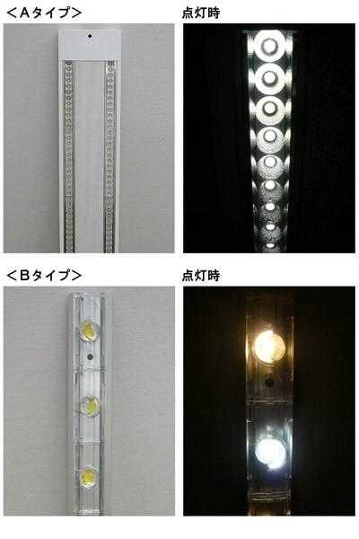 新店に導入予定のLED照明2タイプ