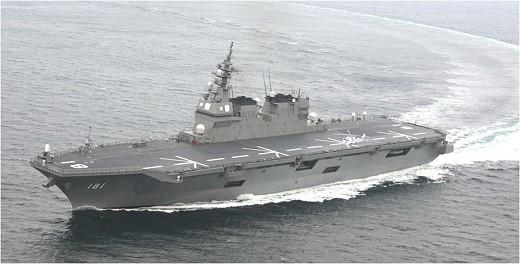 ヘリコプター搭載護衛艦「ひゅうが」
