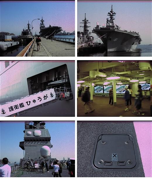 ヘリコプター搭載護衛艦「ひゅうが」投稿写真その1