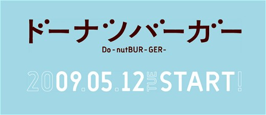 公式サイトには大きく「ドーナツバーガー」の文字が。このあとMOSDOのロゴが描かれた画面上を、辻希美嬢がうろつき回るデモ画面に変わる