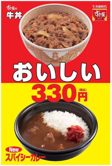 330円の新価格で展開する牛丼とスパイシーカレー