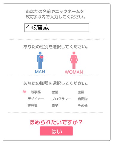 利用方法はシンプル。名前と性別、職業を選択し、「ほめられたい」ボタンを押すだけ。