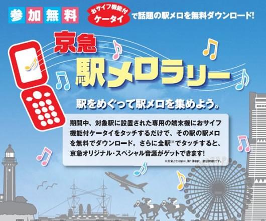 「京急・駅メロラリー」