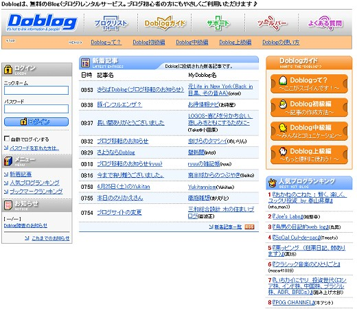 現在のDoblogトップページ(終了お知らせとは別の、通常のポータル部分)